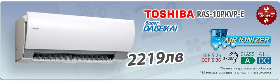 Toshiba Ras 10 PKVP-E