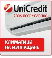 Климатици на изплащане с УниКредит